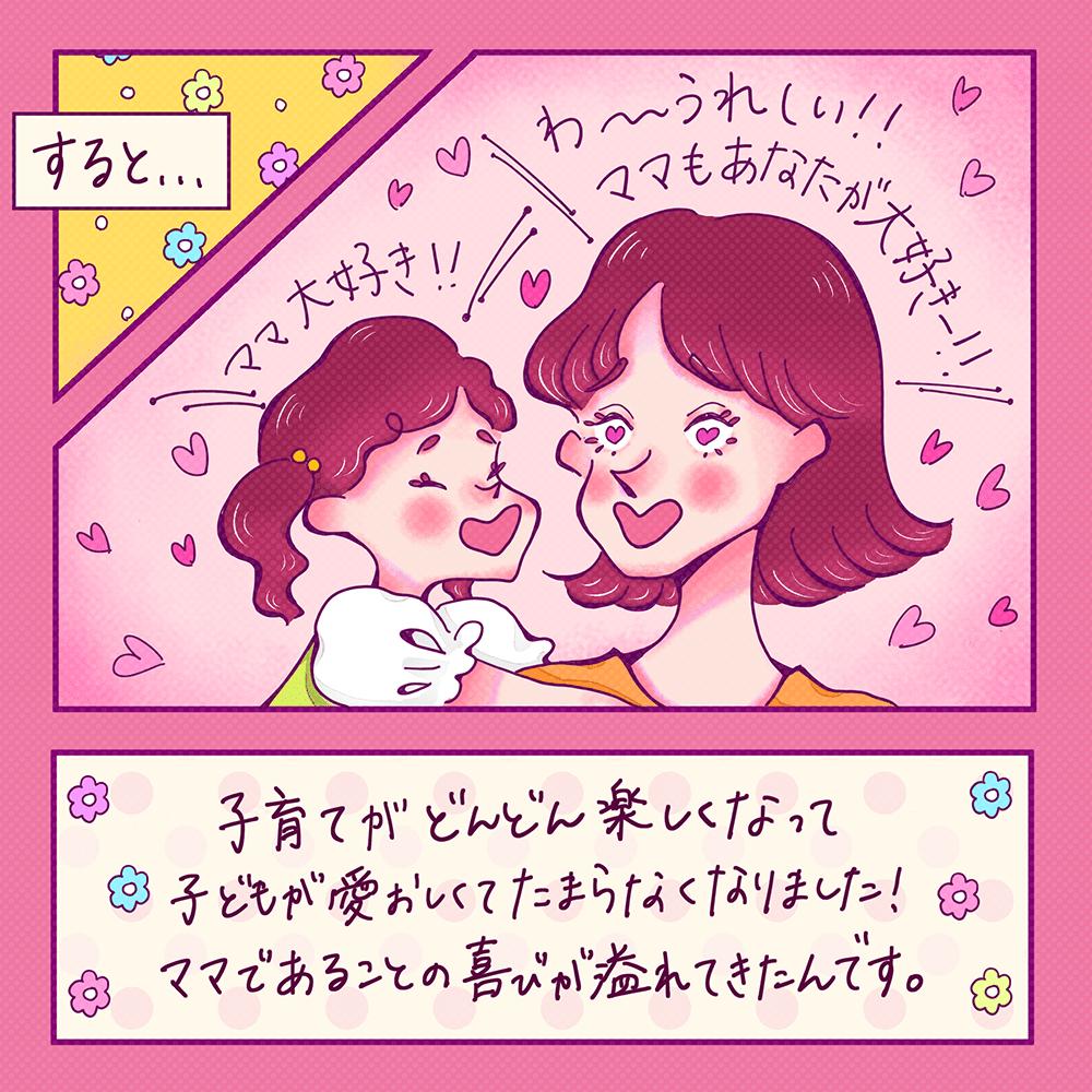 子育てがどんどん楽しくなって、子供がいとおしくてたまらない。ママであることの喜びがあふれる