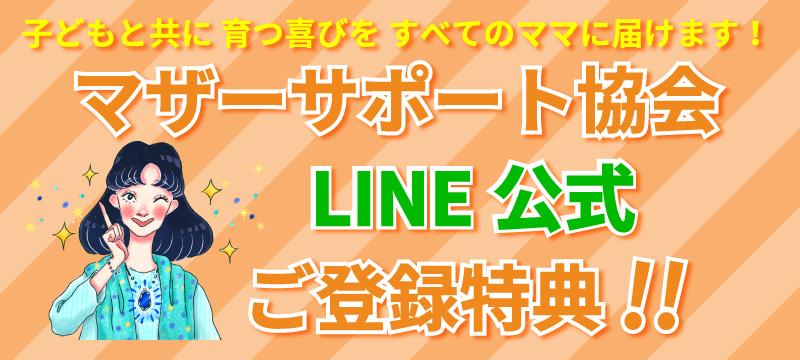 マザーサポート協会LINE公式アカウント登録特典をご紹介