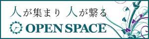 株式会社オープンスペース